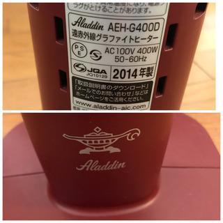 アラジン 電気ストーブ 【グラファイトヒーター】ホワイト AEH-G400D - 売ります・あげます