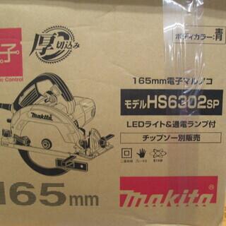 マキタ 165mmマルノコ HS6302SP 未使用