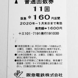 阪急電鉄 回数券(1,440円相当 160円区間×9回分)