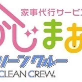 【家事代行】交通費無料キャンペーン中!お掃除・お料理・整理収納など!