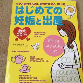 妊婦出産本
