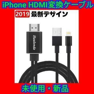 【最終セール!】最新版 IOS 12 iPhone HDMI変換...