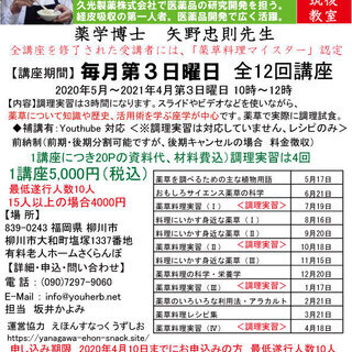 薬草料理マイスター講座in柳川&大牟田&筑後&佐賀方面
