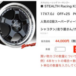 STEALTH Racing K35