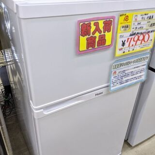 0124-01 難有 2015年製 Haier 91L 冷蔵庫 ...