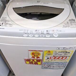0124-09 2014年製 東芝 5.0kg 洗濯機 福岡糸島唐津