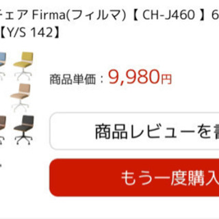 【Firma】フィルマ パソコンチェア