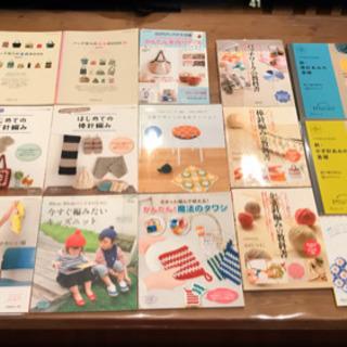 手芸本【1冊300円~700円】