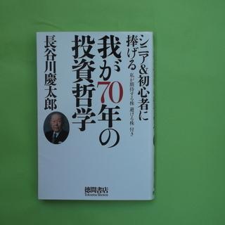 我が70年の投資哲学      長谷川慶太郎