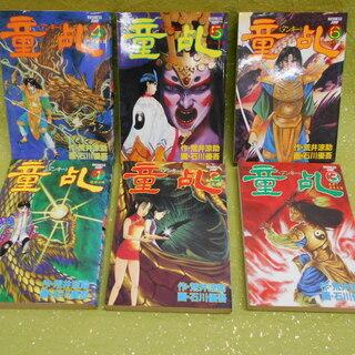 【値下げしました❗】童乱 タンキー 全6巻完結セット。