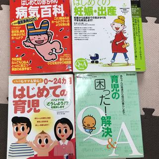 育児本4冊セット