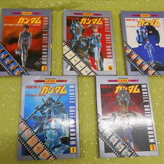 機動戦士ガンダムⅠ (講談社アニメコミックス) 全5巻セット。