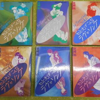 たとえばこんなラヴ・ソング   コミック 全6巻  完結セット。