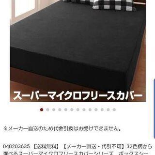 新品 マイクロフリース セミダブル ベッド カバー ボックスシーツ