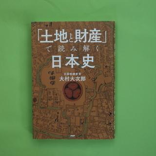 「土地と財産」で読み解く日本史         大村大次郎・著