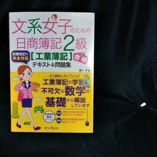 文系女子のための日商簿記2級〈工業簿記〉合格テキスト&問題集」