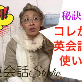 横浜でマンツーマン英会話レッスンなら、グレイ英会話スタジオにおま...