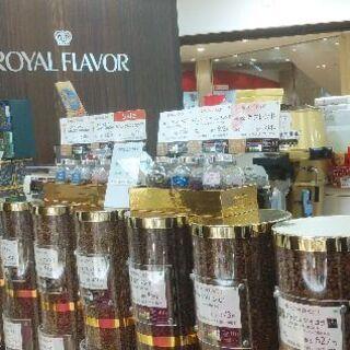 珈琲・紅茶・日本茶の販売スタッフ