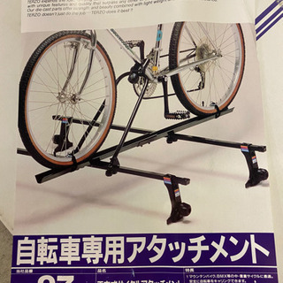 自転車用アタッチメント