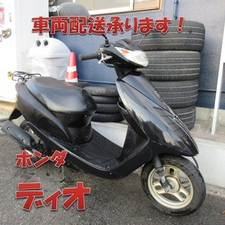 埼玉川口発!ホンダ ディオ 4サイクル ブラック 不具合無し 即...