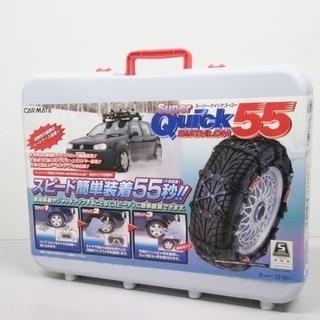 未使用品 カーメイト Quick55 タイヤチェーン QG16
