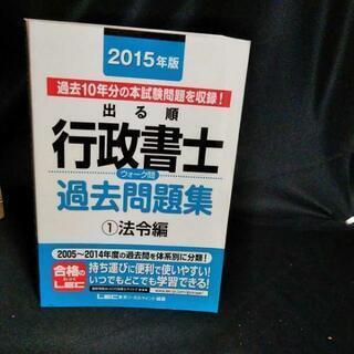 出る順行政書士ウォーク問過去問題集 2015年版1 法令編
