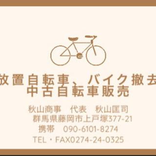 ご自宅・職場・駅等へ格安中古自転車配送します‼︎