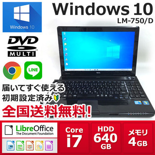 ノートパソコン ノーパソ NEC ノートPC Win10 Cor...