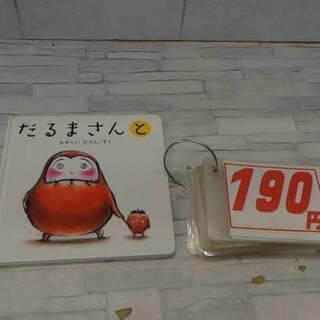 1/24 絵本 だるまさんと190円 だるまさんの190円 だる...