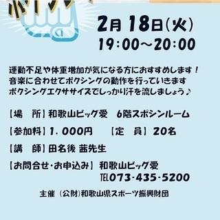 2月18日(火)ボクシングエクササイズ