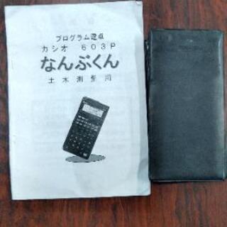 カシオ  FX-603P プログラム関数電卓