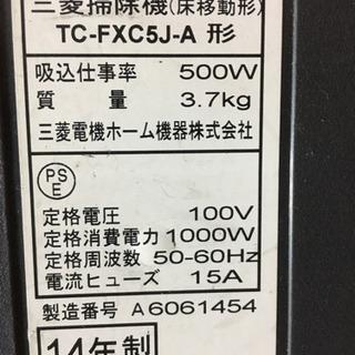 掃除機 三菱電気製(14年製)
