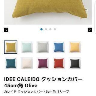 2SET  6000円相当 クッション