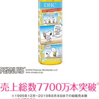DHC ディープクレンジングオイル 300ml