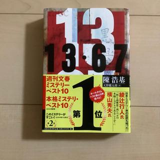 中古本☆13・67