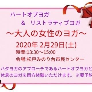 【2/29(土)松戸みのり台】大人の女性のヨガ