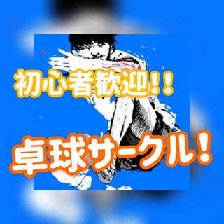 【🏓1/26 開催🏓】遊びの延長💕初心者メインの卓球サークル🙌🌻