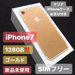 新品未開封 SIMフリー iPhone7 128GB