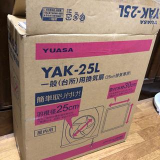 【完全未使用】YUASA換気扇25cm羽根取り付け枠30cm