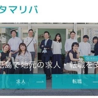 鹿児島の転職サイト&転職相談所【タマリバ】
