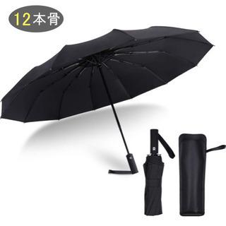 【新品未使用】折りたたみ傘 ワンタッチ自動開閉 軽量 頑丈な12...