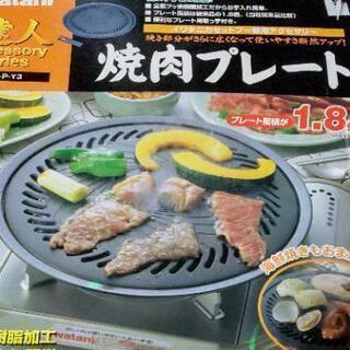新品 Iwatani焼き肉プレート