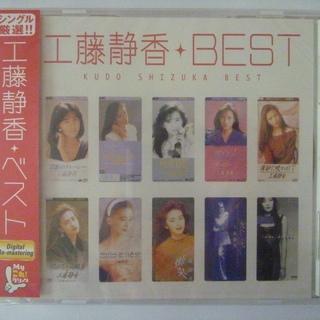 【新品CD】工藤静香ベスト