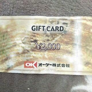 OKストア2000円ギフトカード