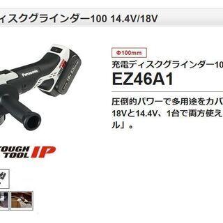新品! パナソニック 充電式ディスクグラインダー EZ46A1L...