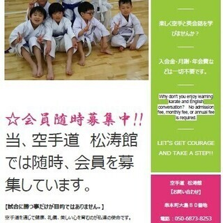 空手道 松涛館 串本支部では随時会員を募集しております!プロ育成...