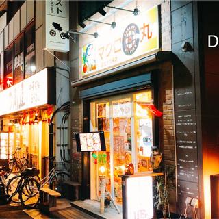 マグロ丼丸 京成大久保店