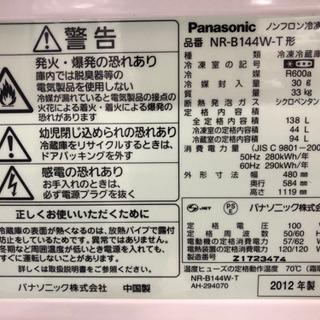 Panasonic 2ドア冷蔵庫 − 東京都