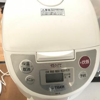 TIGER 炊飯器 0円