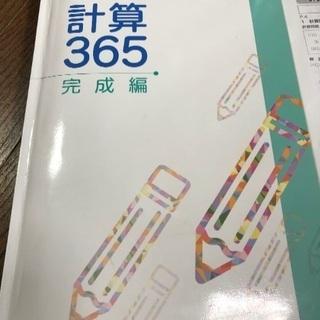 公立中高一貫校対策 計算365
